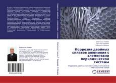 Bookcover of Коррозия двойных сплавов алюминия с элементами периодической системы