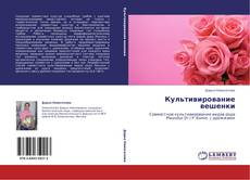 Bookcover of Культивирование вешенки