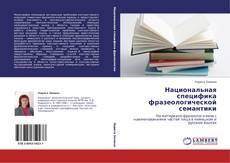 Capa do livro de Национальная специфика фразеологической семантики