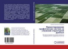 Bookcover of Проектирование графических систем со сложной структурой данных