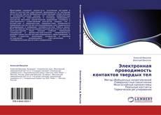Bookcover of Электронная проводимость контактов твердых тел