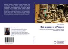 Обложка Вайшнавизм в России