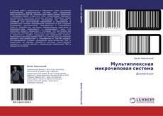 Bookcover of Мультиплексная микрочиповая система