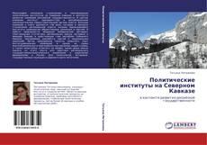 Политические институты на Северном Кавказе kitap kapağı