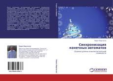 Portada del libro de Синхронизация конечных автоматов