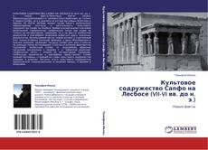 Культовое содружество Сапфо на Лесбосе (VII-VI вв. до н. э.) kitap kapağı