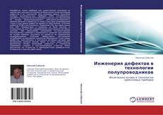 Bookcover of Инженерия дефектов в технологии полупроводников