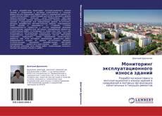 Buchcover von Мониторинг эксплуатационного износа зданий