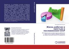 Bookcover of Жизнь рабочих и крестьян в послевоенном СССР