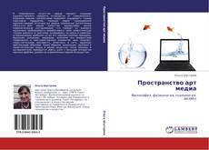 Buchcover von Пространство арт медиа