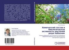 Химический состав и биологическая активность растений рода лабазник kitap kapağı