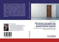 Обложка Политика государства в отношении Русской православной церкви