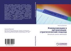 Borítókép a  Коммуникации в организации: стратегический подход - hoz