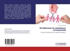 Bookcover of Особенности семейных отношений
