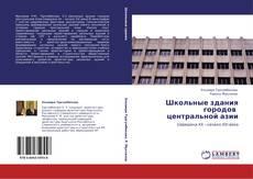 Buchcover von Школьные здания городов   центральной азии