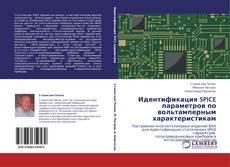 Portada del libro de Идентификация SPICE параметров по вольтамперным характеристикам