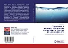Couverture de Тепловая и концентрационная конвекция в тонких слоях жидкости