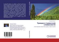 Portada del libro de Триада в тувинской словесности