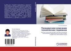 Borítókép a  Тезаурусное описание технических терминов - hoz