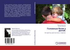 Bookcover of Головные боли у детей.