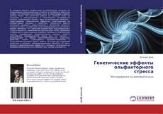 Copertina di Генетические эффекты ольфакторного стресса