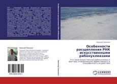 Bookcover of Особенности расщепления РНК искусственными рибонуклеазами