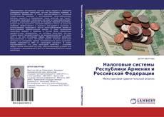 Portada del libro de Налоговые системы Республики Армения и Российской Федерации