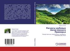 Couverture de Ресурсы дубовых лесов южного Приморья