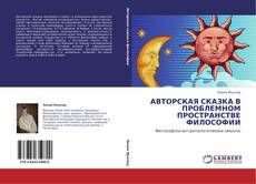 Bookcover of АВТОРСКАЯ СКАЗКА В ПРОБЛЕМНОМ ПРОСТРАНСТВЕ ФИЛОСОФИИ