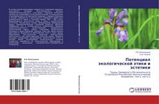 Buchcover von Потенциал экологической этики и эстетики