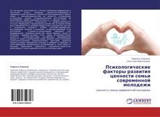 Portada del libro de Психологические факторы развития ценности семьи современной молодежи