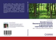 Bookcover of Хозяйственно-биологическая оценка и размножение сортообразцов ирги
