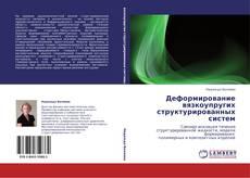 Copertina di Деформирование вязкоупругих структурированных  систем