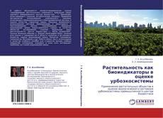 Bookcover of Растительность как биоиндикаторы в оценке урбоэкосистемы