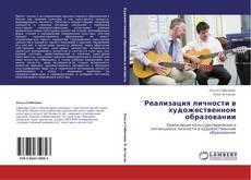 Bookcover of Реализация личности в художественном образовании