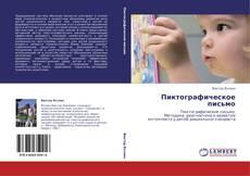 Bookcover of Пиктографическое письмо