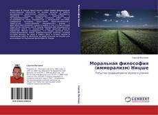 Bookcover of Моральная философия (имморализм) Ницше