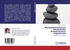Фундаментальные механизмы психического отражения的封面