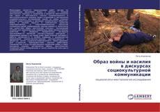 Portada del libro de Образ войны и насилия в дискурсах социокультурной коммуникации