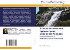 Bookcover of Этнополитические   процессы   на Северном Кавказе