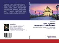 Portada del libro de Роль Русской Православной Церкви