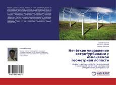 Bookcover of Нечёткое управление ветротурбинами с изменяемой геометрией лопасти