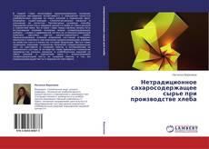 Bookcover of Нетрадиционное сахаросодержащее сырье при производстве хлеба