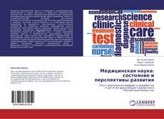 Bookcover of Медицинская наука: состояние и перспективы развития