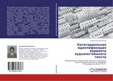 Couverture de Категориальная идентификация варианта художественного текста