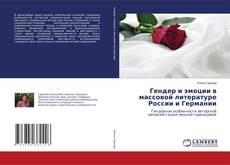 Copertina di Гендер и эмоции в массовой литературе России и Германии