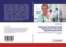 Portada del libro de Средний медицинский персонал в системе здравоохранения