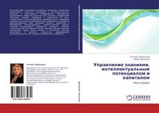 Bookcover of Управление знаниями, интеллектуальным потенциалом и капиталом