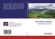 Buchcover von Системный подход