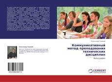 Bookcover of Коммуникативный метод преподавания технических дисциплин